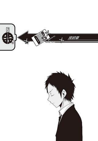 Durarara!! Light Novel v05 connecting chapter