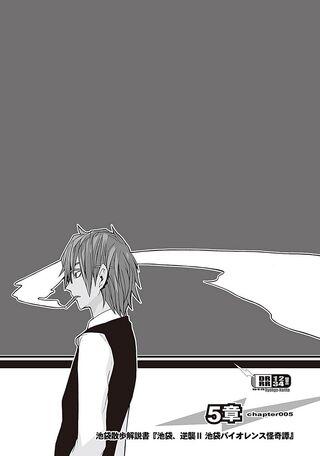 Durarara!! Light Novel v04 chapter 05