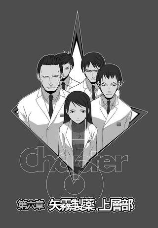 Durarara!! Light Novel v01 chapter 06