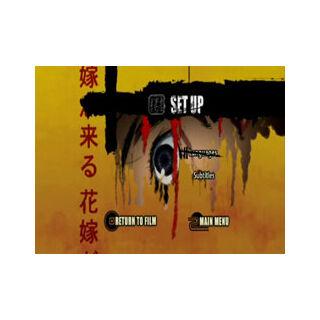 Kill Bill: Volume 1 - Setup Menu