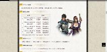 大型アップデート「Rising 3」|『真・三國無双 Online Z』 (6)
