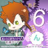 Countdown - Masatora (HTN6GR)