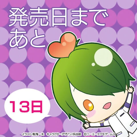 File:Corda4-countdown-nanami.jpg