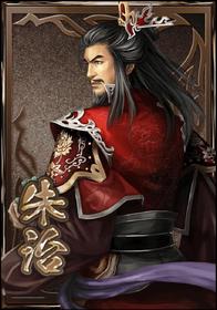 Zhu Zhi (DWB)