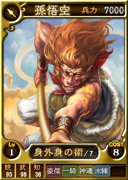 File:Sunwukong-rotk12taisenban.jpg