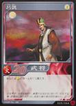 Lu Kai (DW5 TCG)