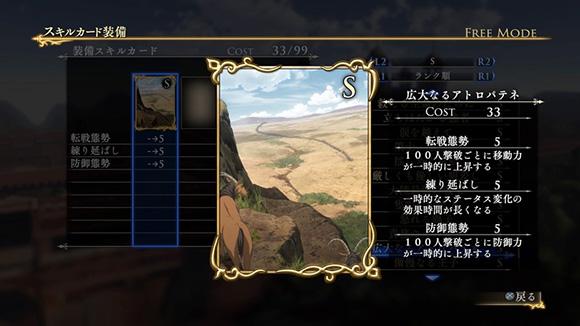 File:Skill Card 69 (AWL DLC).jpg