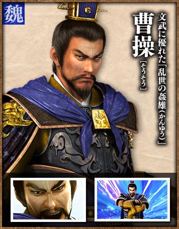 File:Cao Cao (CR-ROTK).jpg
