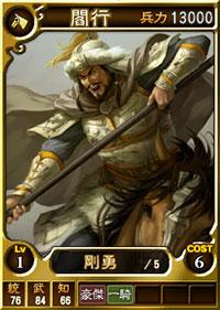 File:Yanxing-online-rotk12.jpg