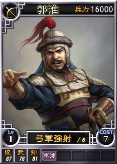 File:Guohuai-online-rotk12.jpg