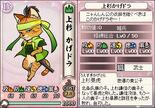 Kagetora-nobunyagayabou