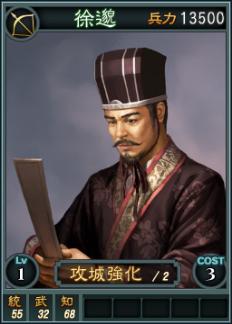 File:Xumiao-online-rotk12.jpg