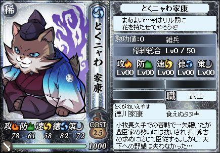 File:Ieyasu2-nobunyagayabou.jpeg