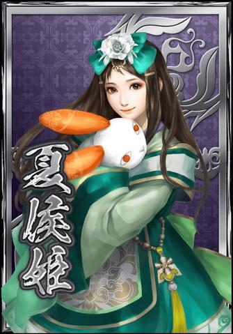 File:Xiahouji (DWB).png