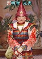 File:Mitsuhide Akechi (NAO).png