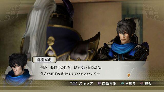 File:Bonus Stage 2 (SW4II DLC).jpg