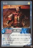 Zhu Zhi (DW5 TCG)