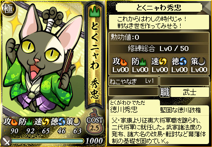 File:Hidetada3-nobunyagayabou.jpg