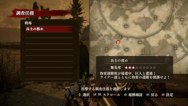 File:Stage Screenshot 1-1 (AOT DLC).jpg
