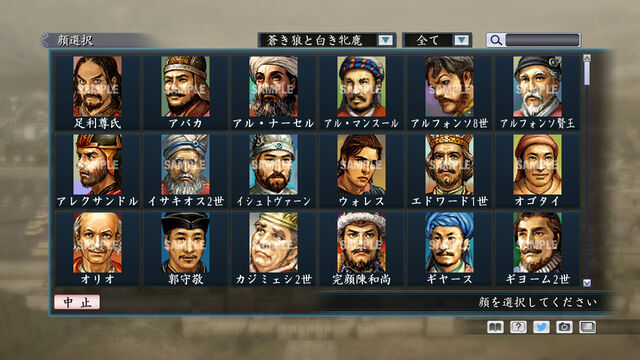 File:Portrait Set 49 (ROTKT DLC).jpg