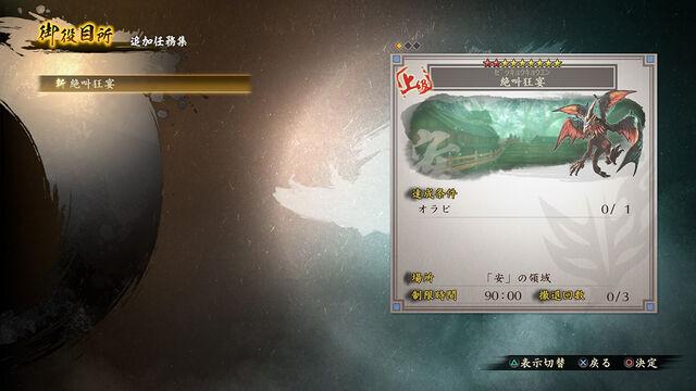 File:Mission 3 Set 2 (TKD2 DLC).jpg