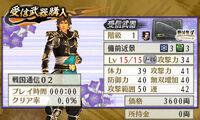 Swchr2nd-weeklysengoku-02weapon