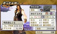 Swchr2nd-weeklysengoku-26weapon