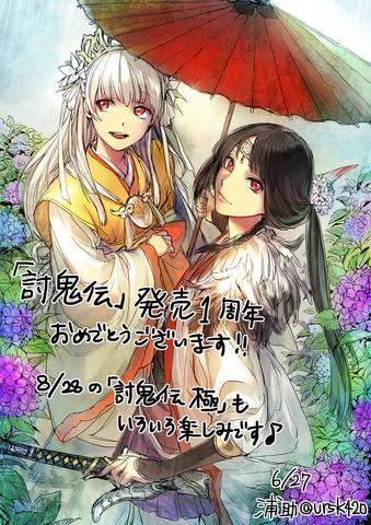 File:Toukiden-bday-urasuke.png