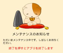 File:Gurunobunyaga-maintenance.jpg