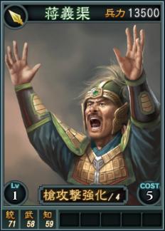 File:Jiangyiqu-online-rotk12.jpg