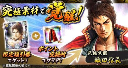 File:Nobunaga8-100manninnobunaga.jpg