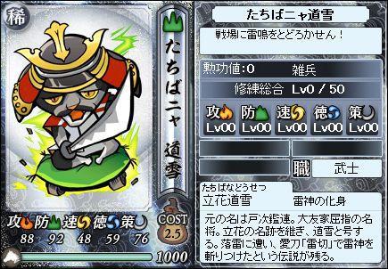 File:Dosetsu-nobunyagayabou.jpeg