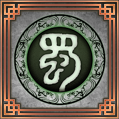 File:Dynasty Warriors 7 Trophy 5.png