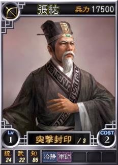 File:Zhanghong-online-rotk12.jpg
