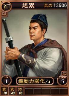 File:Zhaolei-online-rotk12.jpg