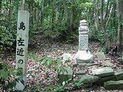 Sakon Shima's Grave