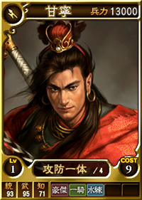 File:Young Gan Ning (ROTK12TB).jpg