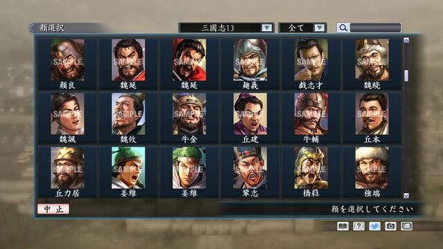 File:Portrait Set 233 (ROTKT DLC).jpg