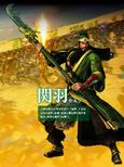 Guan Yu (PSROTK)