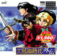 Daigaiden-cover