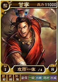 File:Gan Ning 3 (ROTK12TB).jpg
