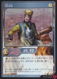 Guo Tu (DW5 TCG)