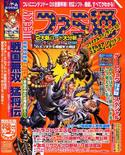 Famitsu Magazine Cover (SWXL)