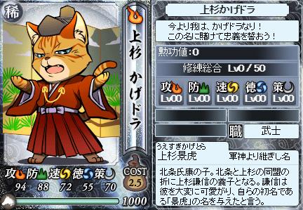 File:Kagetora2-nobunyagayabou.jpg