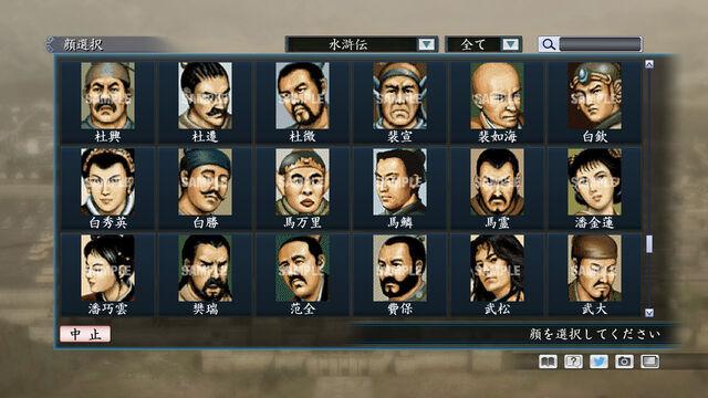 File:Portrait Set 69 (ROTKT DLC).jpg