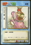 Huang Gai (ROTK TCG)