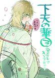 Ieyasu-getenhanacomic-countdown
