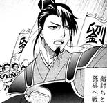 Liu Bei 6 (CSTE)