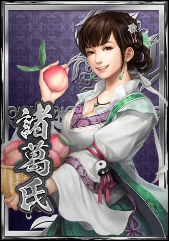 File:Zhugeshi (DWB).png