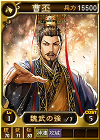 File:Cao Pi (ROTK12TB).jpg